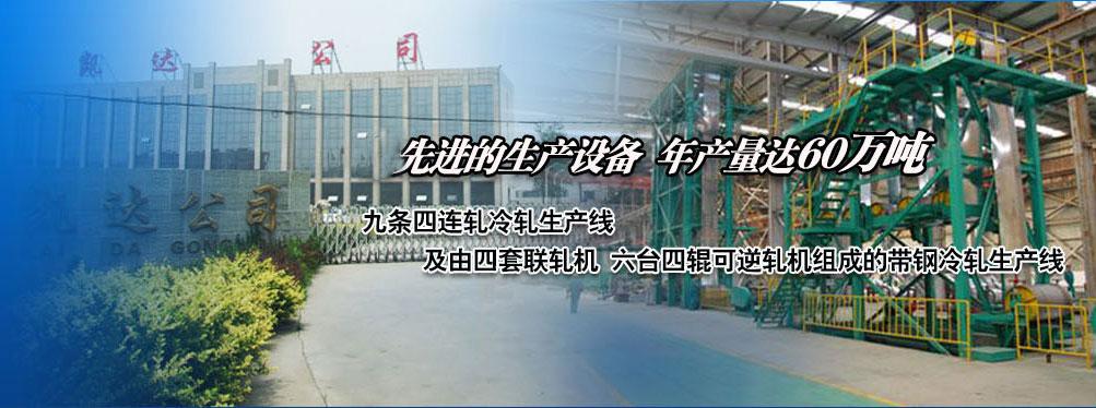 热dafa888娱乐场网页版生产设备十分先进,年产量达60万吨,九条四连轧冷轧生产线及带钢冷轧生产线,能保证产品充足供给