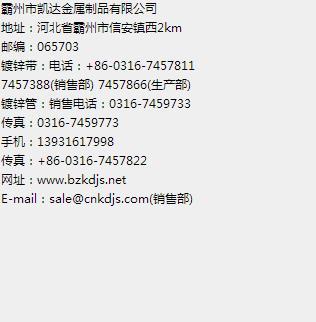 凯达dafa888娱乐场网页版厂家联系方式