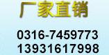 河北888真人登录厂家联系电话随时开通,欢迎咨询